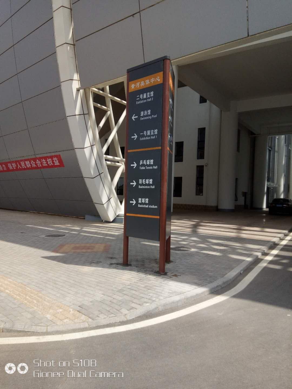 黄河奥林匹克体育中心导向牌